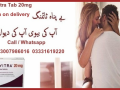 levitra-tablets-price-in-faisalabad-online-shopping-shoppakistan-small-0